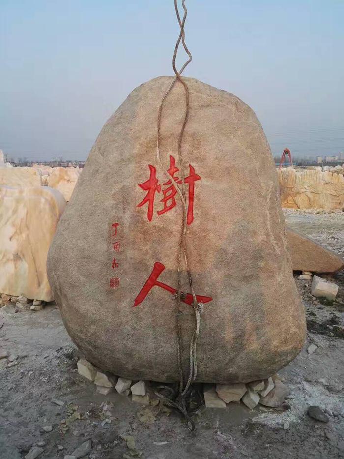 花岗岩鹅卵石