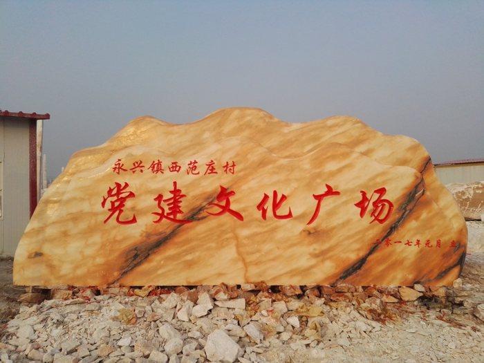 yzc88亚洲城网站刻字石