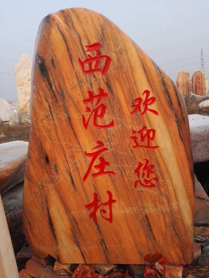 yzc88亚洲城网站村标石