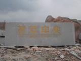 门牌石工程案例