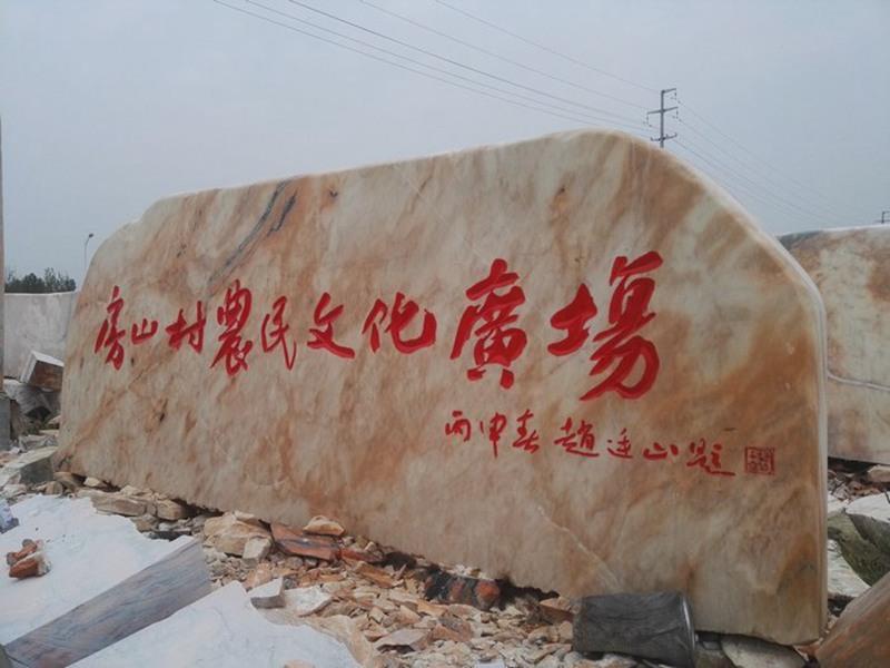 com 地 址: 河南省南阳市镇平县中原石雕产业园 新农村工程案例.jpg
