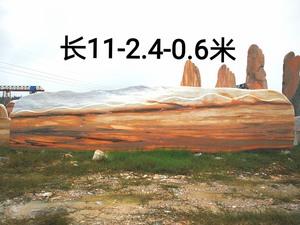11米晚霞红景观石