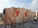 陕西 罗庄村牌石